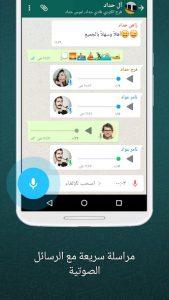 WhatsApp Messenger 4
