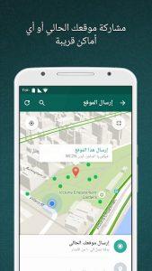 WhatsApp Messenger 5